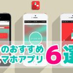 【インストール必須】おすすめせどりアプリ6選【すべて無料】