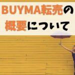 【無在庫でできる】BUYMA(バイマ)転売のやり方や仕入れ先