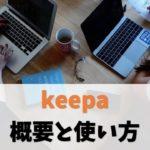 【これで完璧】せどりツール「keepa(キーパ)」の使い方を徹底解説