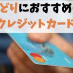 【かんたんに作れる】せどりにおすすめのクレジットカード5選