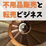 不用品販売→転売ビジネス/せどりにステップアップ【鉄板ルート】