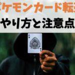 ポケモンカードの転売で稼ぐ方法と注意点【プレ値がヤバい】