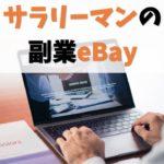【分かりやすく解説】サラリーマンが副業のeBayで稼ぐ方法