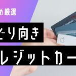【プロも愛用する5選】せどりのおすすめクレジットカード